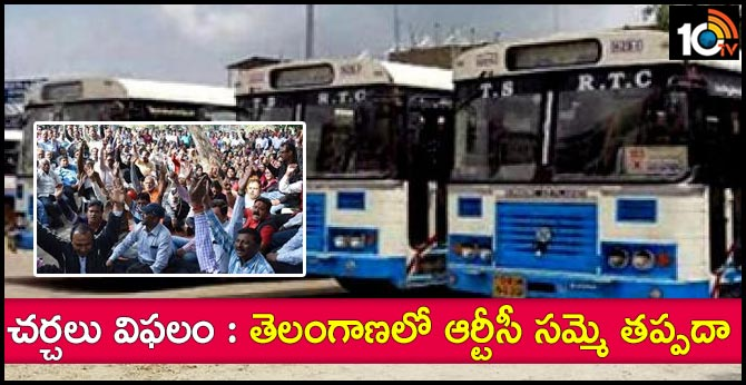 RTC strike in Telangana from October 5 Negotiation fail
