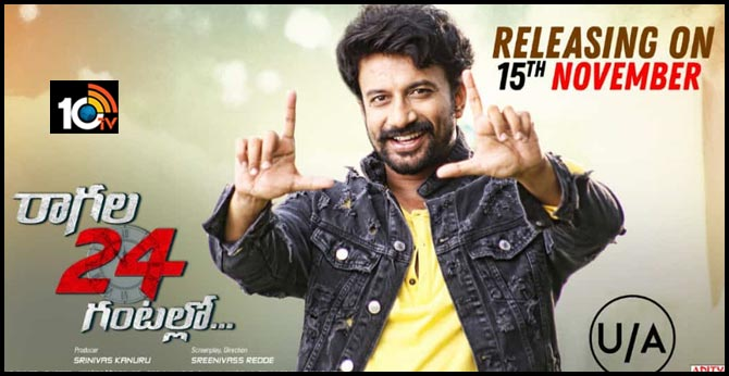 Raagala 24 Gantallo - Releasing on 15th Novmeber