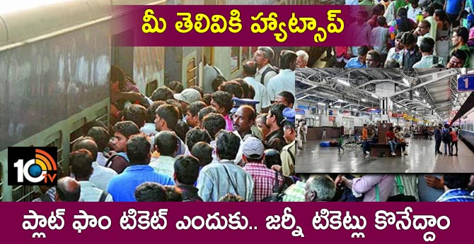 Railways New Idea : Why need you purchase Platform ticket, Just buy a Ticket for Your Journey
