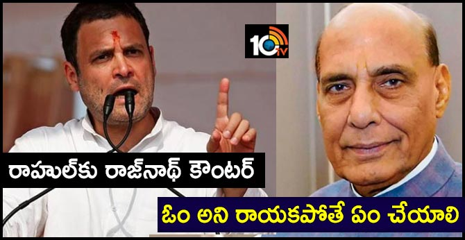 Haryana elections 2019: 'If not Om, then what?': Rajnath Singh jabs Rahul Gandhi on Rafale 'shastra puja'