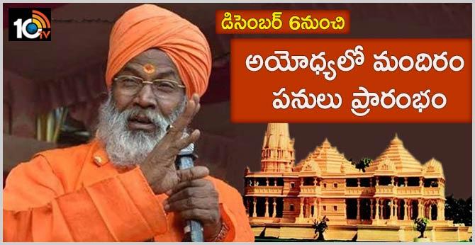 """Ram Temple Construction Will Begin From December 6,"" Says Sakshi Maharaj"
