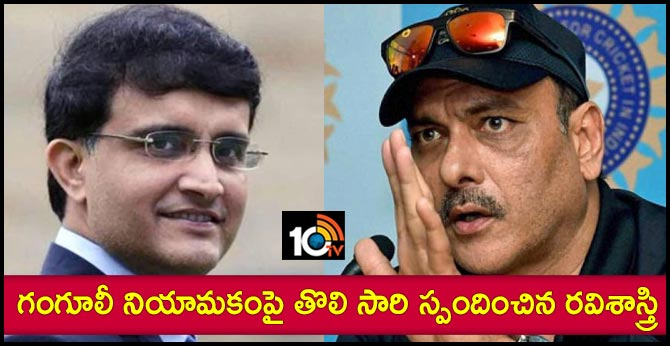 Ravi Shastri reacts on Sourav Ganguly's appointment as BCCI president, says 'It's a win-win for Indian cricket'