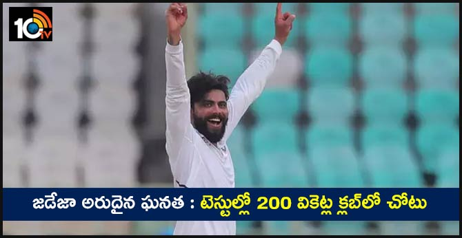 Ravindra Jadeja fastest left-armer to enter 200-wicket club in Test cricket