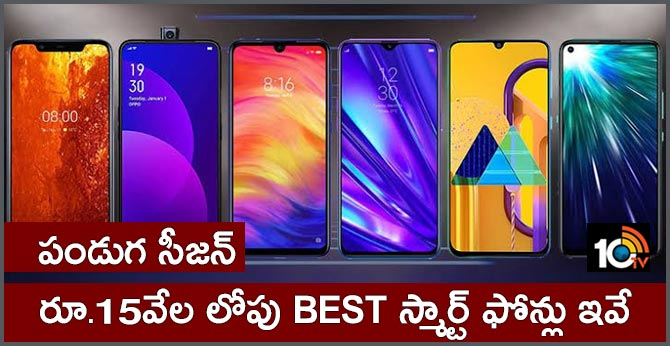 Redmi Note 8 Pro, Realme 5 Pro: Best smartphones to buy under Rs 15,000 this Diwali