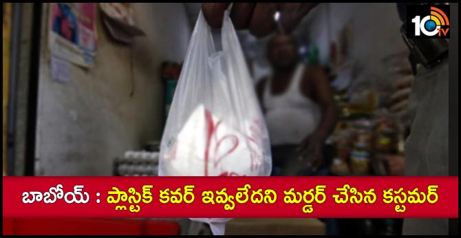 Refused plastic bag, customer kills Delhi bakery shop worker with brick
