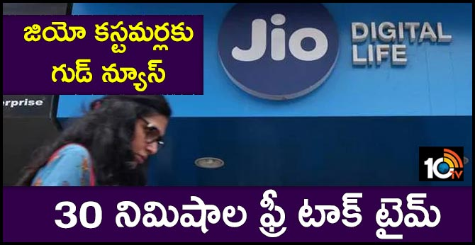 Reliance Jio offers 30 mins of free talk time to customers miffed over call charge