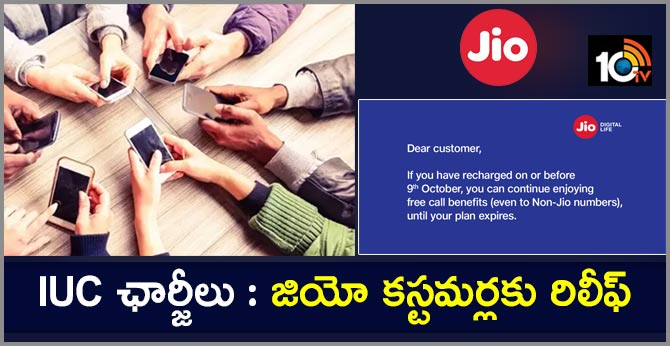 Reliance Jio says no charges for voice calls till your existing plan expires
