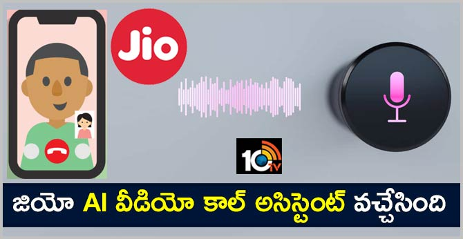 Reliance Jio unveils AI-powered video call assistant