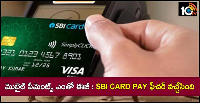 SBI Card Holder? Bank launches contactless mobile phone payments SBI Card Pay