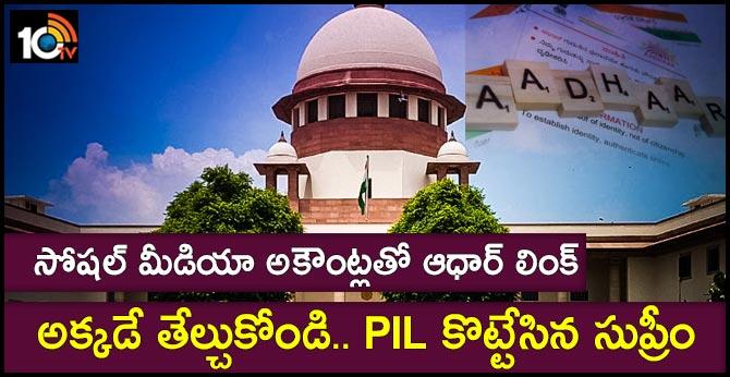 SC rejects PIL seeking to link social media accounts to Aadhaar