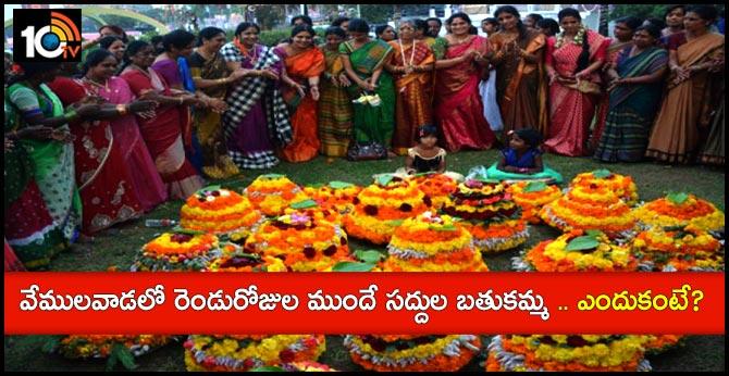 Saddula Batukamma Celebrated In Vemulavada Today..Why Because