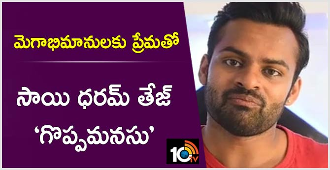 Sai Dharam Tej Kind Heart Towards A Old Age Home on the eve of his birthday