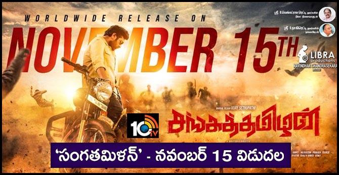 SangaThamizhan  Releasing on 15th November