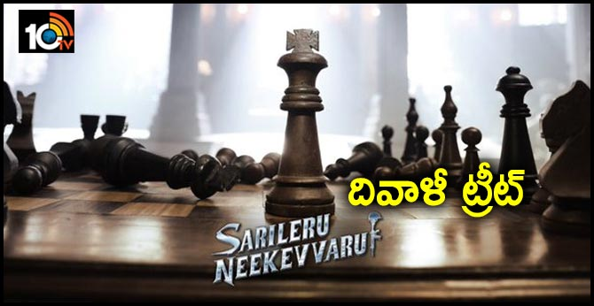 Get Ready for Sarileru Neekevvaru Diwali Treat