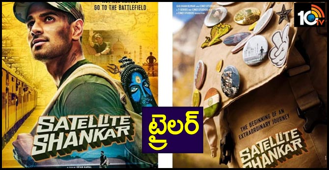 Satellite Shankar - Official Trailer