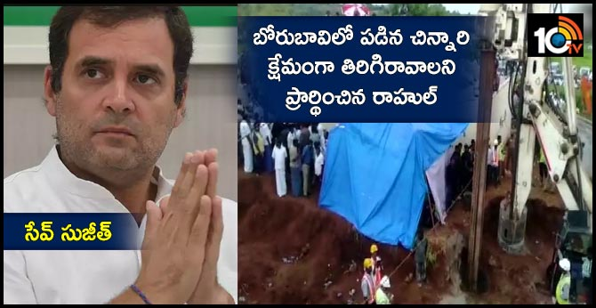 Save Sujith: Rahul Gandhi prays for Tamil Nadu toddler trapped in borewell