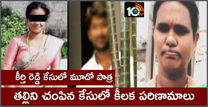 Sensational matters in the case of killing the mother Hayathnagar