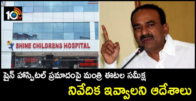 Shine Children's Hospital Fire Minister etela rajender review..Order to give report