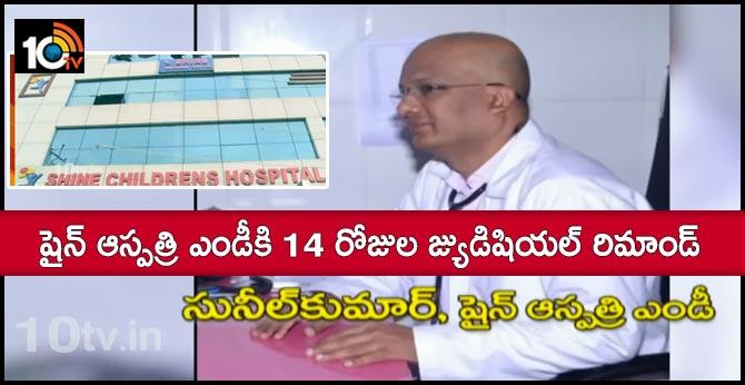 Shine Hospital MD Sunil Kumar Reddy's 14-day judicial remand