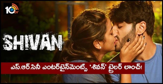 Shivan Telugu Movie - Trailer Launch