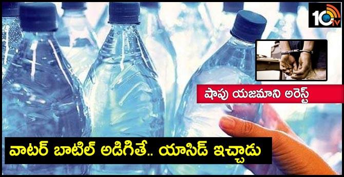 Shopkeeper mistakenly hands over acid instead of water bottle to customer, arrested