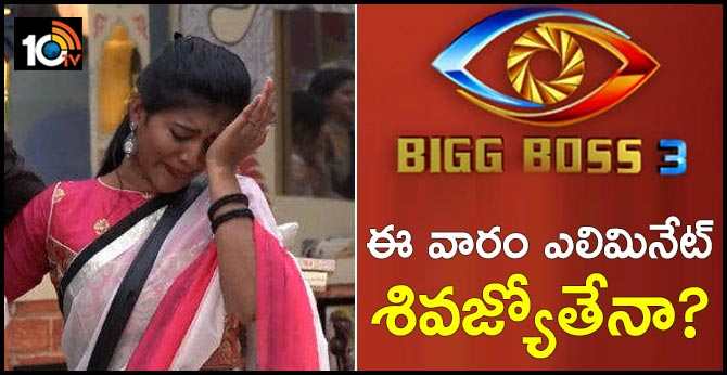 Bigg Boss Telugu 3: Siva Jyothi to get eliminated? Here's what the online poll suggests