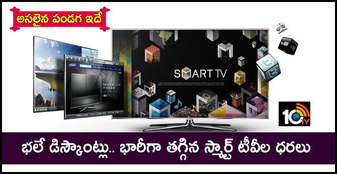 Good News for All : Smart TV Prices huge drop during Festive Season