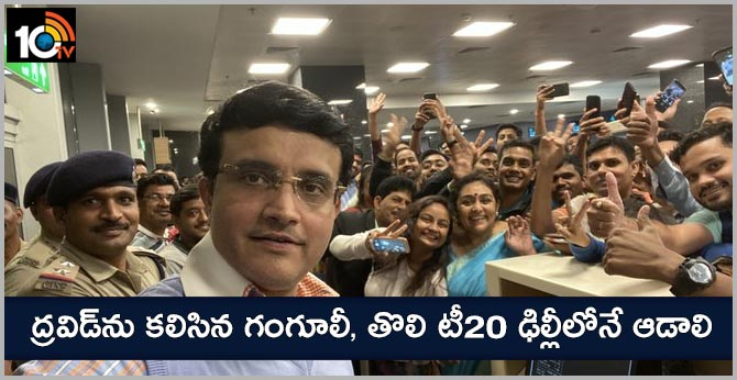 Sourav Ganguly's selfie at Bangalore airport is ruling the internet