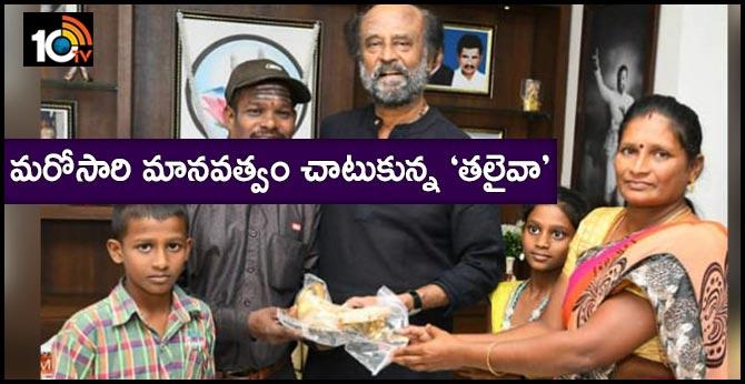 Superstar Rajinikanth once again showed  his kindness on poor people