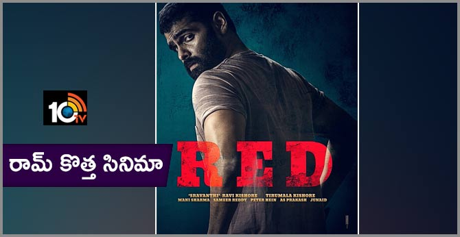 THE MOST AWAITED FIRST LOOK of Ram Pothineni's 'RED'