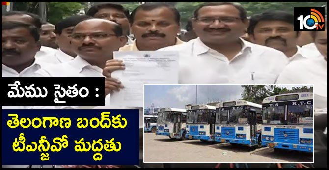 TNGO support for TSRTC workers' strike