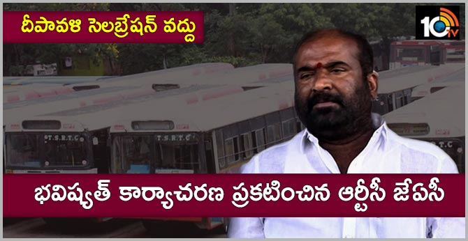 TSRTC JAC Announces Future Action