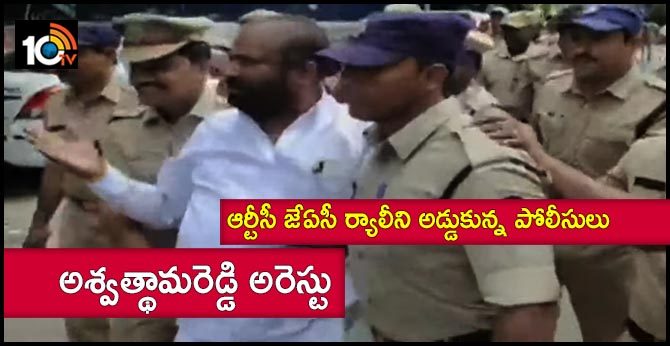 TSRTC JAC convenor ashwatthama reddy arrest