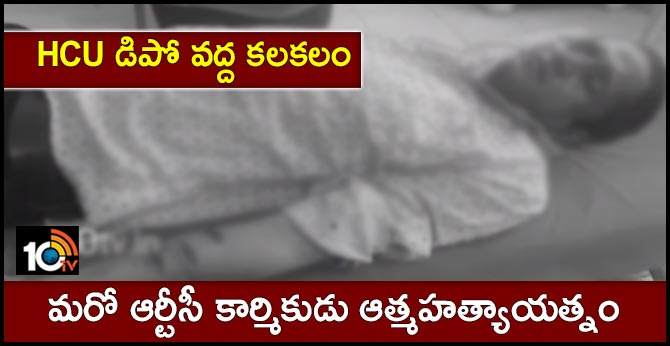 TSRTC worker suicide attempt At HCU Depot