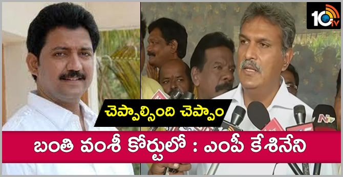 Tdp Leader Kesineni Nani Talks With Vallabhaneni Vamsi