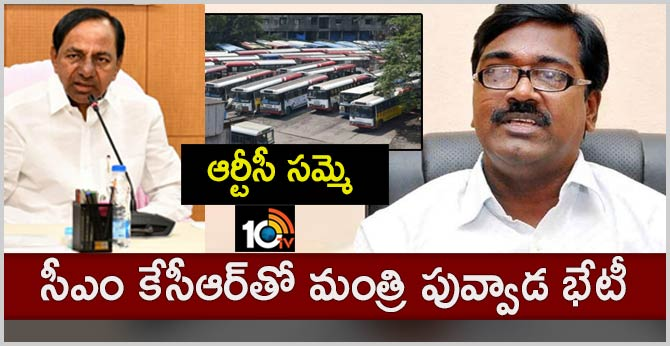Telangana RTC Strike 12th Day Minister Puvvada meets with CM KCR