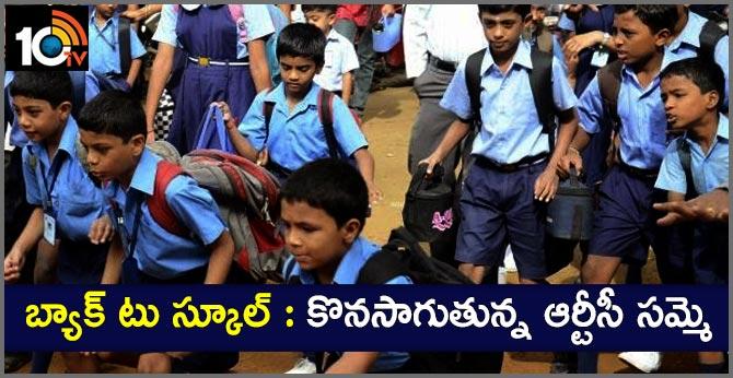 Telangana Schools to start 2019, October 21st