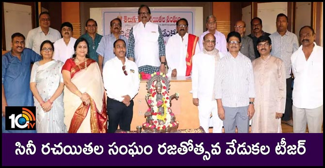 Telugu Cine Writers Association Silver Jubilee Celebrations Teaser Launch