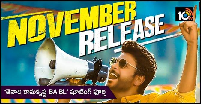 Tenali RamaKrishna BA.BL hitting screens this November