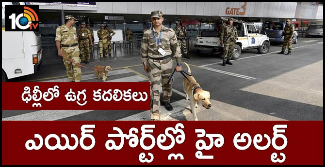 Terrorist Movements In Delhi..High Alert In All Airports
