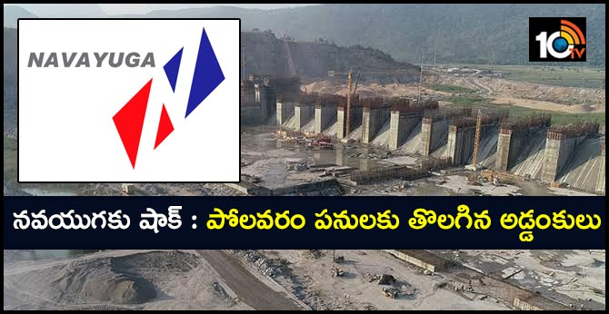 The High Court gave a shock to the Navayuga Company