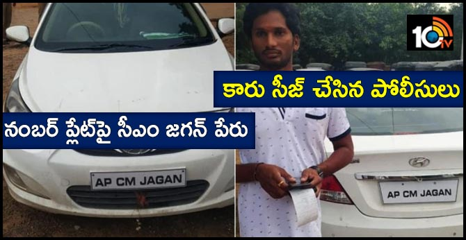 The vehicle registered in the name of Yesu Reddy Seized