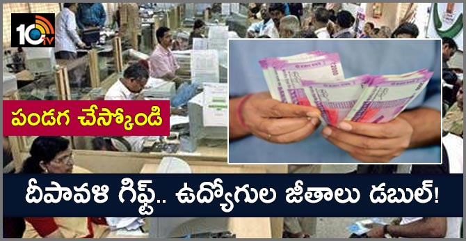 These employees set to get double salary! 14 lakh to benefit as Diwali gift