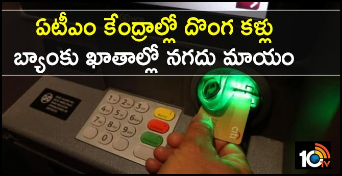 Thieves eyes at AP ATM centers