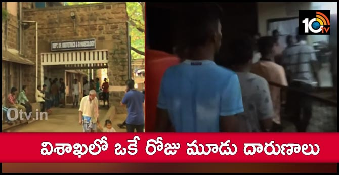 Three atrocities in a single day in Visakha