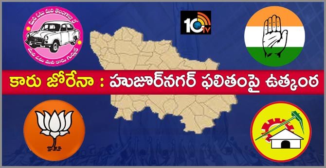Thriller over Telangana Huzurnagar result