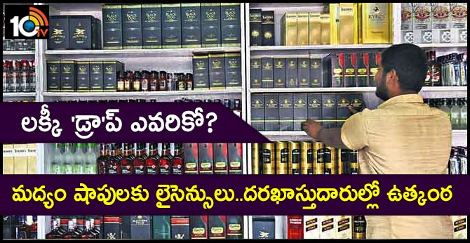Today's lucky draw for liquor Shops