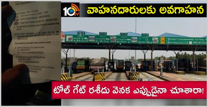 Toll gate receipts won't help you in medical emergency, viral message is complete hoax