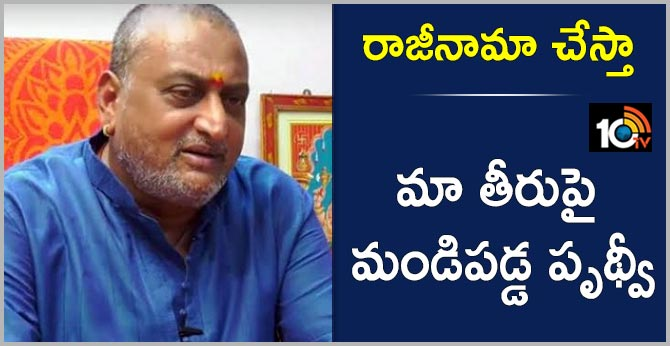 Tollywood Comedian Prudhvi Comments On MAA Association