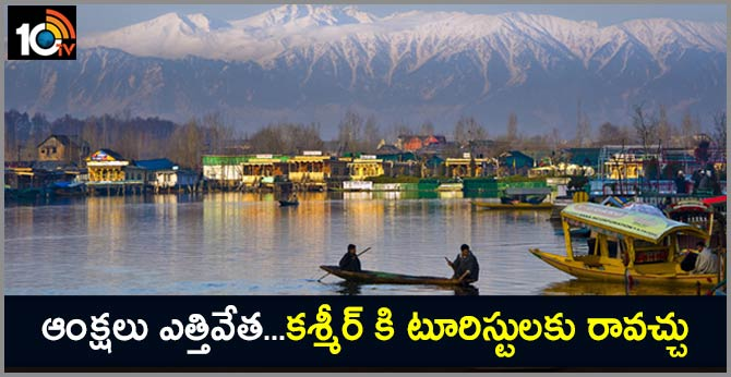 Tourists To Be Allowed In Jammu And Kashmir From Thursday